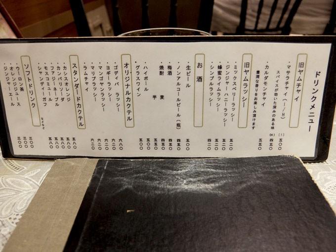 1602_kyuyamu_menu03