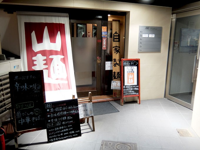 1602_yamamen_front03