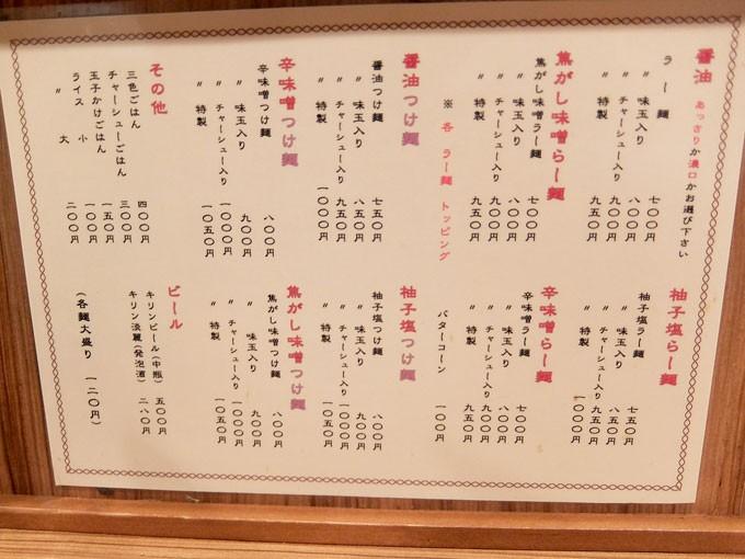 1602_roran_menu