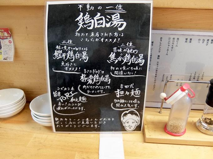1603_bokkoshi_menu02