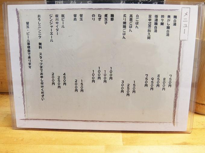 1603_bokkoshi_menu03