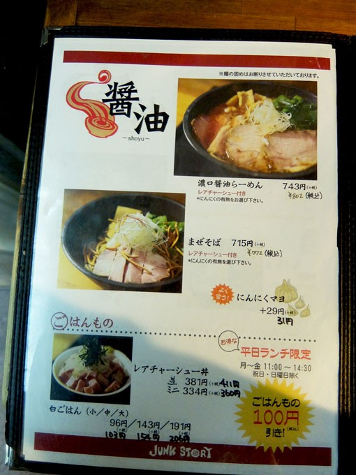 1603_junkstory_menu02