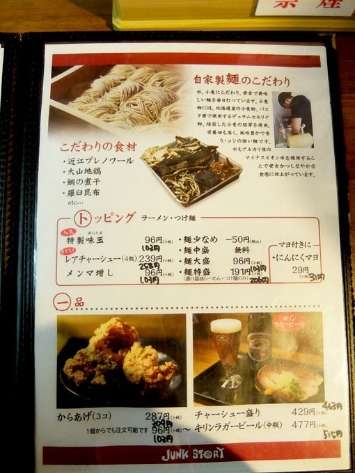 1603_junkstory_menu03