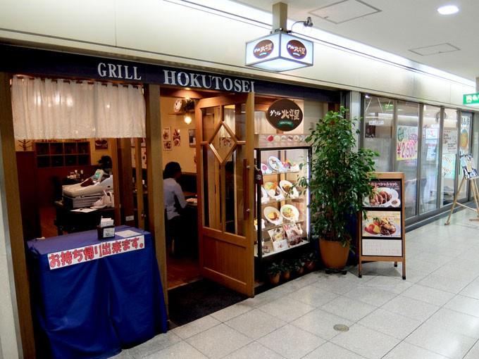 1603_grill-hokutosei01