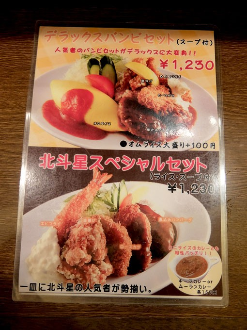 1603_grill-hokutosei03