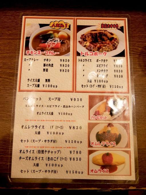 1603_grill-hokutosei04