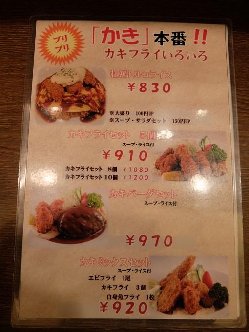 1603_grill-hokutosei06