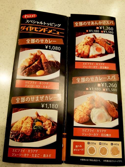 1604_diamond_curry_menu01