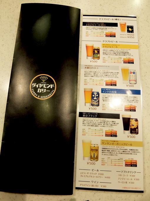 1604_diamond_curry_menu04