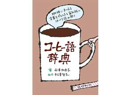 『コーヒー語辞典 / 山本 加奈子』