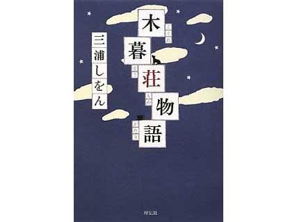 木暮荘物語 / 三浦しをん