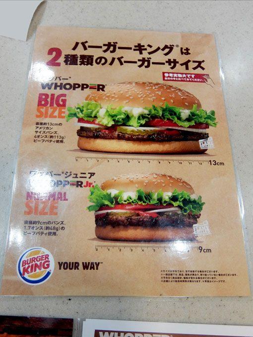 1606_burgerking04