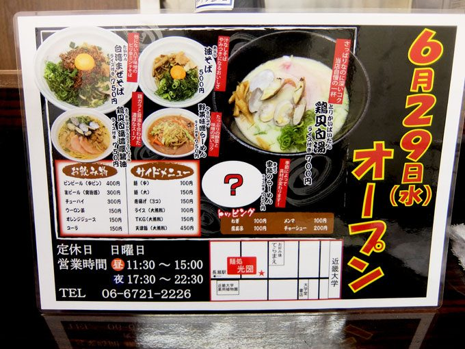 1606_mitsukuni02