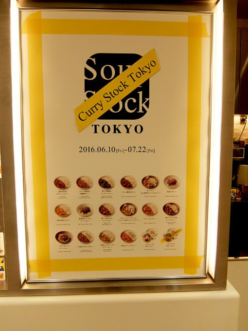 1606_soupstock02