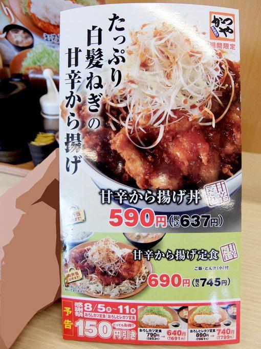 1606_03katsuya01