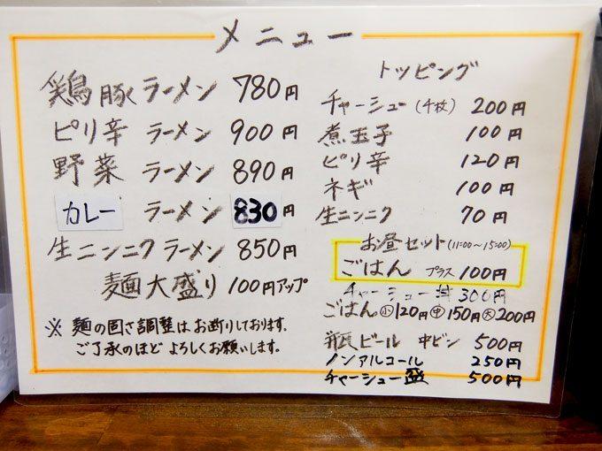 1606_nanzoya04