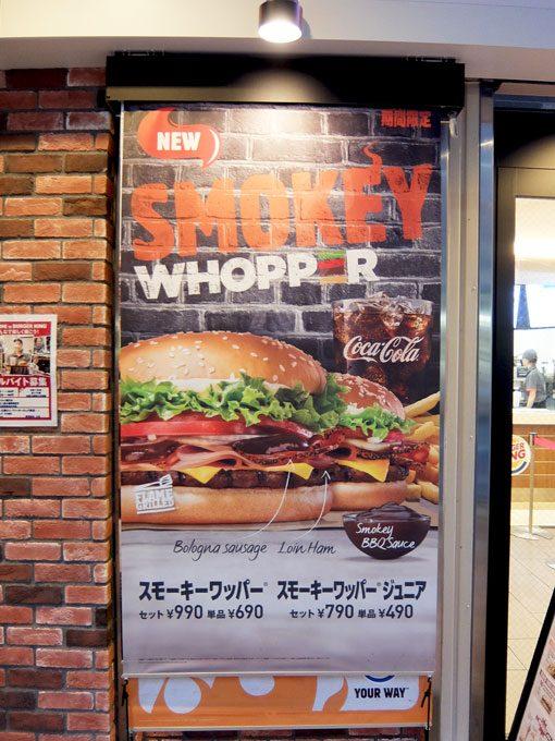1607_burger_king02