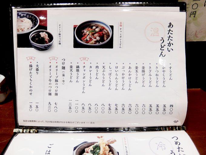 1607_udonbo06