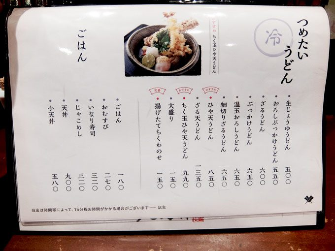1607_udonbo07