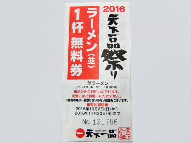 1610_tenichi09