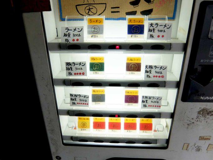ラーメン荘 おもしろい方へ 券売機