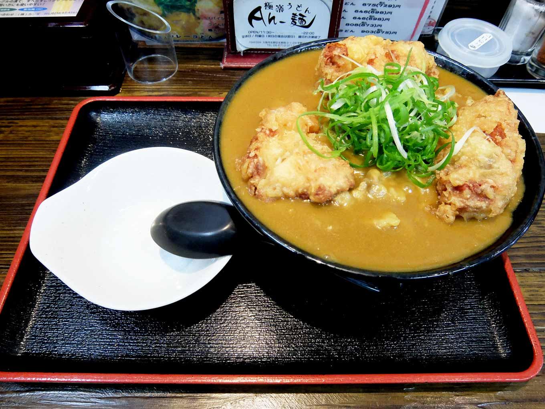 極楽うどん Ah-麺 鶏天カレーうどん