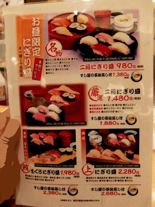 がんこ寿司 阪急三番街店 メニュー