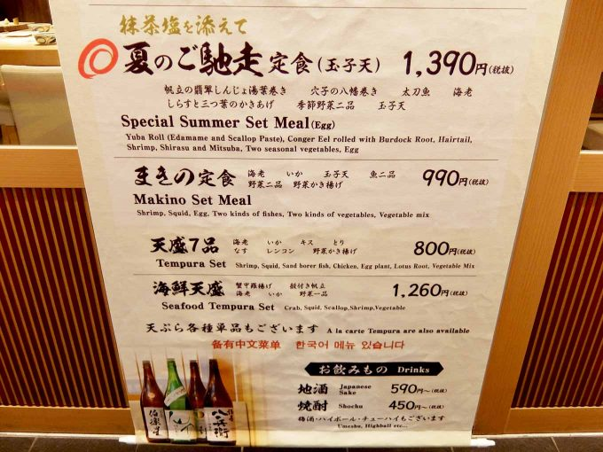 天ぷら まきの 梅田店 メニュー タペストリー