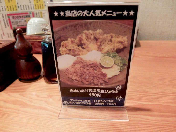 踊るうどん 梅田店 メニュー