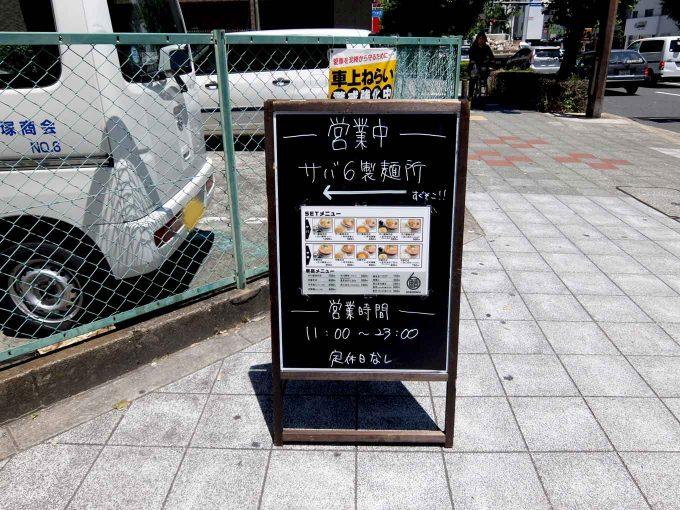 サバ6製麺所 看板