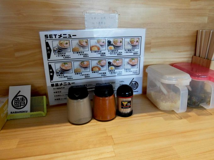 サバ6製麺所 テーブル