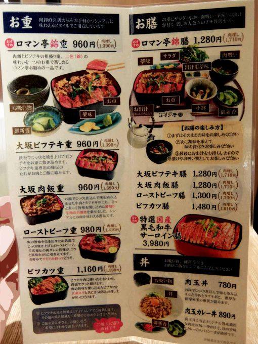 ビフテキ重・肉飯 ロマン亭 メニュー