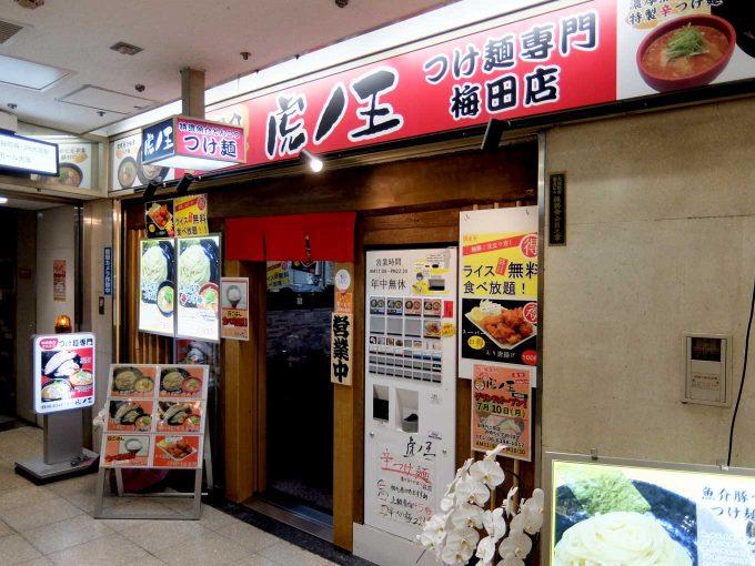 つけ麺専門 麺処 虎ノ王 梅田店 店頭
