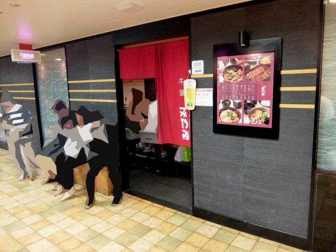 本みやけ 阪急三番街店 外観