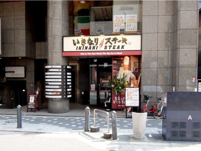 いきなりステーキ 梅田店 外観