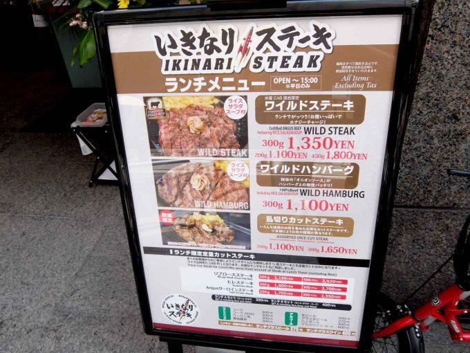 いきなりステーキ 梅田店 メニュー看板