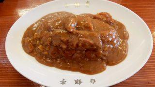 白銀亭「トンカツカレー」〜大阪、本町のフルーティで刺激的な美味しいカレー!!〜