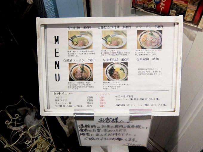 麺 FACTORY JAWS メニュー看板