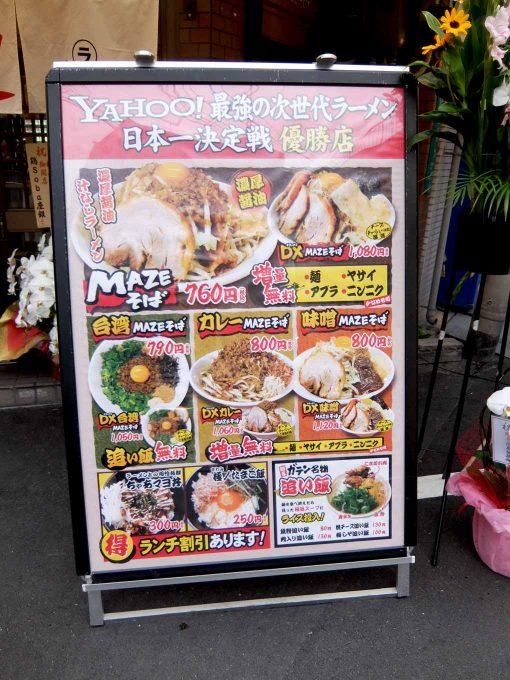麺屋 ガテンZ メニュー看板
