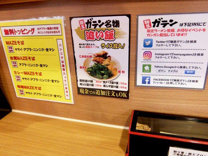 麺屋 ガテンZ カウンターテーブル