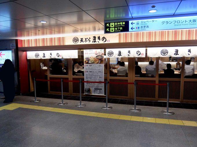 天ぷら まきの 梅田店 外観
