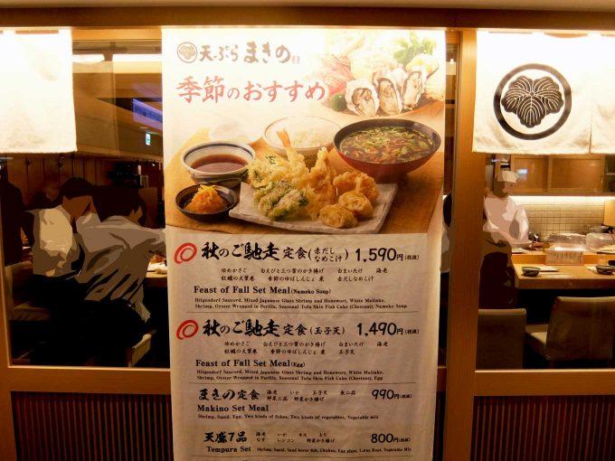 天ぷら まきの 梅田店 タペストリー看板