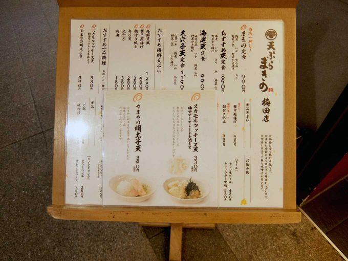 天ぷら まきの 梅田店 メニュー看板