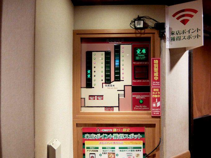 一蘭 梅田阪急東通店 空席案内板