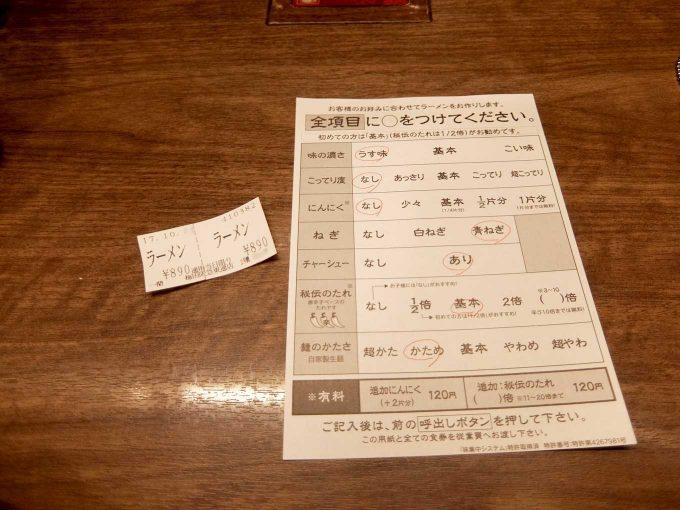 一蘭 梅田阪急東通店 オーダーシート