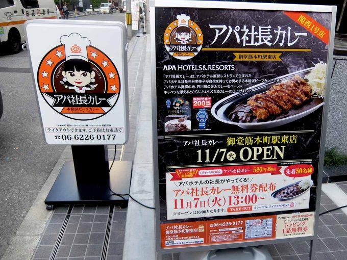 アパ社長カレー 御堂筋本町駅東店 看板