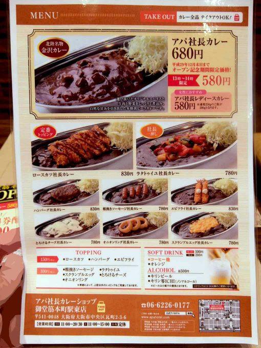 アパ社長カレー 御堂筋本町駅東店 メニュー