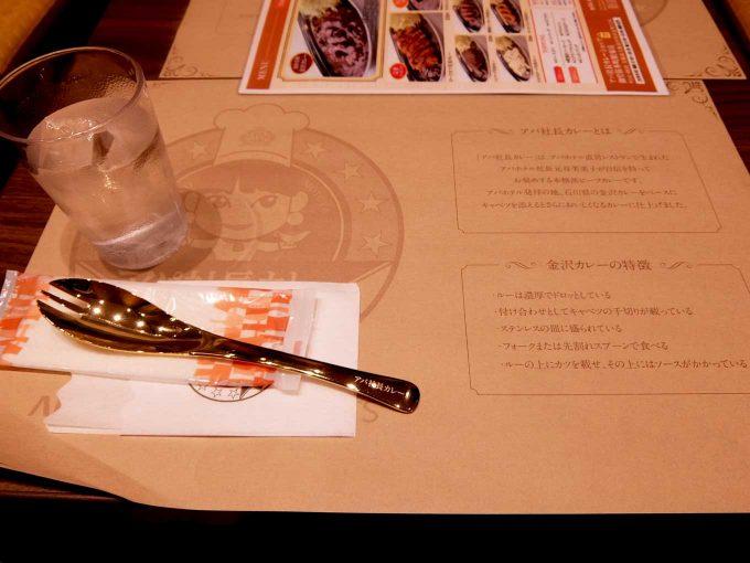 アパ社長カレー 御堂筋本町駅東店 テーブル