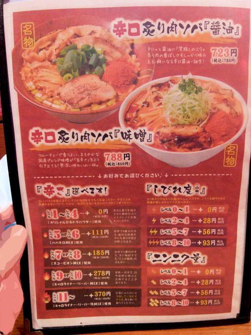 ひるドラ 鶴橋店 メニュー