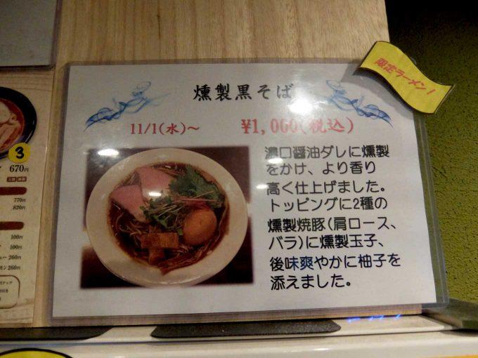金久右衛門 本店 限定ラーメン メニュー